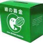 「緑の募金」資材のお申し込みについて(2021/01/15まで受付中)