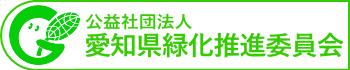 公益社団法人 愛知県緑化推進委員会
