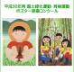 平成30年用国土緑化運動・育樹運動ポスター原画コンクール