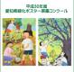 平成30年度愛知県緑化ポスター原画コンクール入賞作品の展示について