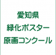 令和元年度愛知県緑化ポスター原画コンクール〔9月13日まで募集中〕