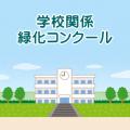 令和2年度全日本学校関係緑化コンクールで愛知県の1校と1団体が入賞しました