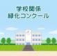 平成30年度全日本学校関係緑化コンクールで愛知県の3校と1団体が入賞しました
