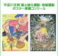 平成31年用国土緑化運動・育樹運動ポスター原画コンクールで愛知県の小中学生の作品が入賞しました