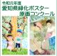 令和元年度愛知県緑化ポスター原画コンクール入賞作品の展示について