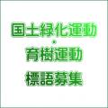 令和4年用国土緑化運動・育樹運動標語募集〔2021/9/10迄募集中〕