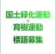 令和2年用国土緑化運動・育樹運動標語募集〔募集終了〕