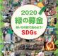 2020年版緑の募金リーフレット