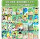令和2年度愛知県緑化ポスター原画コンクール〔募集終了〕