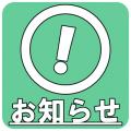 ゆうちょ銀行の振込手数料免除口座の開設について