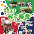 令和3(2021)年度の「緑の募金」が始まります