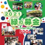 令和3(2021)年版緑の募金リーフレット