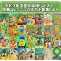 令和3年度愛知県緑化ポスター原画コンクール〔2021/9/10迄募集中〕